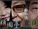 【頑固亭異聞】「象徴天皇」とは?~今、振り返る「昭和」[桜R1/5/21]