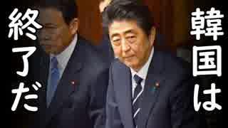 韓国が徴用工訴訟問題で日本政府に圧力をかけられても文在寅は無視するしかない模様、韓国終わったな…