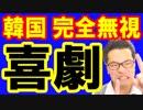 【韓国】最新 ニュース速報!日本の仲裁要請を韓国が完全無視!貿易最下位に政府も愛想を尽かす!伝説のワロス曲線に世界も唖然…海外の反応『KAZUMA Channel』