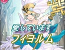 【FEヒーローズ】花嫁たちが想う未来 - 氷雪の花嫁 フィヨルム特集