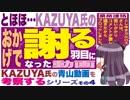 とほほ…KAZUYA氏のおかげで謝る羽目になった動画☆シリーズ★その4