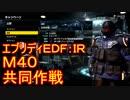 【EDF:IR】ハードでエブリディアイアンレイン!M40 共同作戦【実況】
