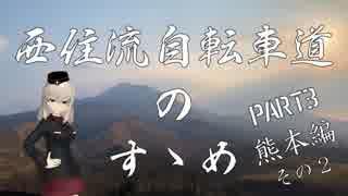 【ロードバイク車載】西住流自転車道のすゝめ PART3 その2 【ゆっくり】