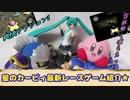 【実況】星のカービィ最新レースゲーム紹介★