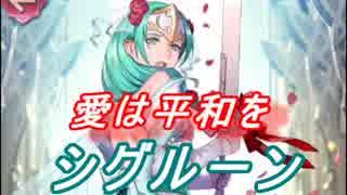 【FEヒーローズ】花嫁たちが想う未来 - 忠節の花嫁 シグルーン特集