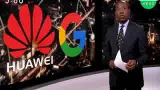 米国のHUAWEI排除でGoogleも停止 欧州企業の中国離れ 南シナ海航行の自由