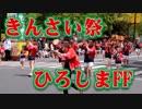 広島県三次市!!きんさい祭!!2017ひろしまフラワーフェスティバルのパレード!!
