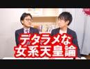 デタラメな女系天皇論【ゲスト:倉山満氏】
