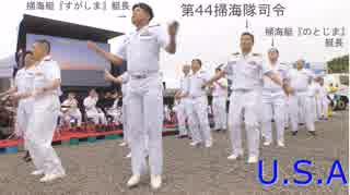 【今度は海自】掃海部隊が踊るU.S.A.【司令何やってんですか】