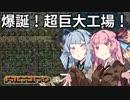 【Factorio】琴葉姉妹のロケット100万発打ち上げ大作戦!09【VOICEROID実況】