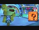 【マリオカート8DX】 かわぞえさんと模擬タッグに参加!! 1GP目【実況】