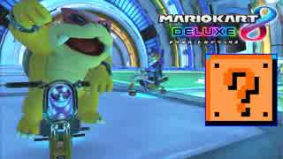 【マリオカート8DX】 かわぞえさんと模擬