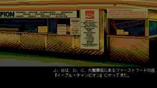 【ゆっくり実況】PC98版D.C.コネクション【J.B.ハロルド】part3