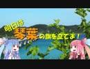【琴葉姉妹】明日は琴葉の旗を立てよ!~紀伊半島周遊編 第一話~【Ninja400】