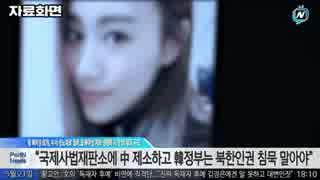 脱北するも騙され中国で人身売買され性奴隷に…北朝鮮女性2人の逃亡劇