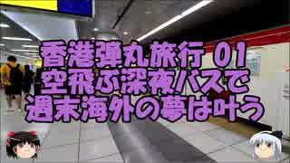 【ゆっくり香港弾丸01】往復機中泊で夢の週末海外へ。