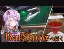 【カクテル】ゆかりさんとバーショーへ行く【試飲会】