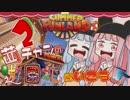 【Summer Funland】茜ちゃんの遊園地に行こうよ【VR】その2