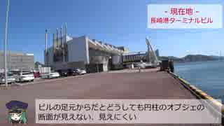 ケムリクサ聖地巡礼②(長崎県/長崎港ターミナル)