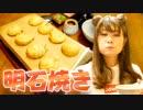 関西飯テロ動画 明石焼き