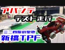 【ミニ四駆】アバンテを新橋TPFでテスト走行! 果たして提灯機構の効果は!?