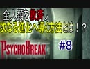 【サイコブレイク キッド編 初見実況】死が渦巻く狂気の世界からの脱出! Part 8