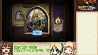 【Hearthstone】大金持ちになれるぞ!/ア