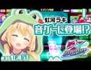 【ゲーム実況】虹河ラキ音ゲーに登場!?