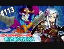 【HEROIC実況】おみくじボウケンシャーが行く世界樹の迷宮X【Part.113】
