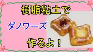 【週刊粘土】パン屋さんを作ろう!☆パート