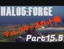 【Halo5:Forge】Halo5:Forgeを深夜テンションで実況プレイ! 没集Part2