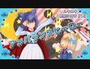 ルキロキ歌謡SHOW #15【アンバランスヒーロー/ピストン】