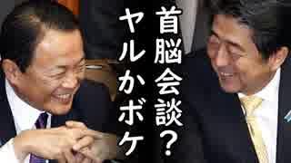 韓国が大阪G20で安倍首相と文在寅が首脳会
