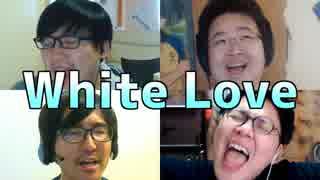 【歌ってみた】4人それぞれが好きなとこだけ歌っても完成する『White Love』
