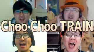 【歌ってみた】4人それぞれが好きなとこだけ歌っても完成する『ChooChooTrain』
