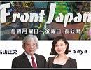 【Front Japan 桜】原発の地下に5万トンプールをつくれ / ローマ字表記「姓名」、あなたはどっち?[桜R1/5/22]