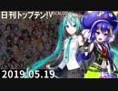日刊トップテン!VOCALOID&something【日刊ぼかさん2019.05.19】