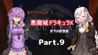 【悪魔城ドラキュラX】あかりちゃんの悪魔城! 月下の夜想曲編Part.9