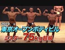 【マッチョ29マイケルズも出場!】2019 東京オープンボディビル 75kg超級【ビーレジェンド鍵谷TV】