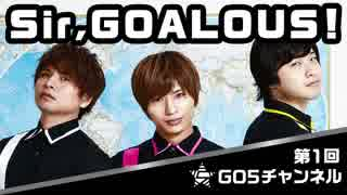 【GOALOUS5】GO5チャンネル 第1回