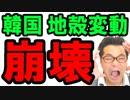 【韓国】最新 ニュース速報!貿易競争で韓国に大ダメージ!日本の仲裁要請を政府が本音を漏らす!日韓どうなる…海外の反応『KAZUMA Channel』