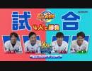 Nintendo Switchでパワプロ!【みんなで対戦-横浜DeNA篇】「豪快な一打!勝負の行方は?!」