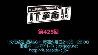 井上麻里奈・下田麻美のIT革命! 第425回