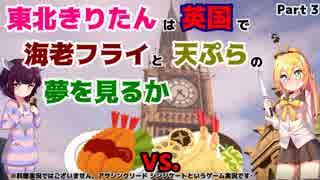 【アサクリ シンジケート(PS4)】東北きりたんは英国で海老フライと天ぷら 3食目【VOICEROID実況】