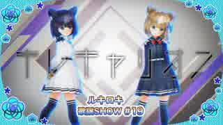 ルキロキ歌謡SHOW #19【キレキャリオン /