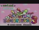 【実況】スーパーマリオアドバンス完全制覇Part18【マリオアドバンス3編】