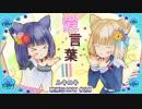 歌謡SHOW #20【愛言葉Ⅲ / DECO*27】