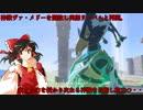 【ゆっくり実況】巫女と仙人のぶらりハイラル救済の旅 Part17...