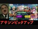 【FGO動画】総統閣下がプレイしてから7日目の朝を迎えたようです【呼符は耐熱耐性あるの?】