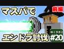 【Minecraft】ゆくラボ2~大都会でリケジョ無双~ Part.20前編【ゆっくり】